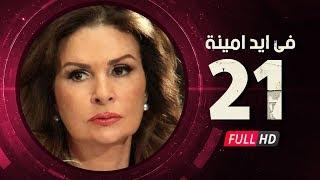 getlinkyoutube.com-Fi Eid Amina Eps 21 - مسلسل في أيد أمينة - الحلقة الواحدة والعشرون - يسرا وهشام سليم
