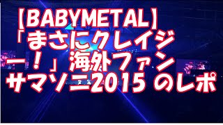 getlinkyoutube.com-【BABYMETAL】「まさにクレイジー!」海外ファンのサマーソニック2015のレポ【海外の反応】