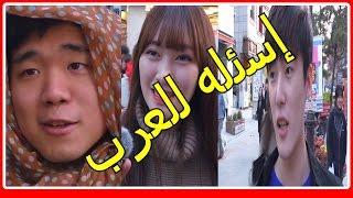 الكوريون يسألون العرب, جاوب