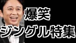 getlinkyoutube.com-おもしろジングル特集 2017