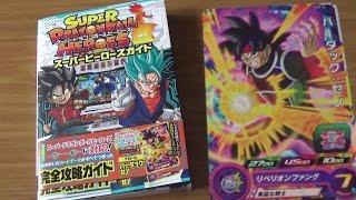getlinkyoutube.com-Super Dragon Ball Heroes - Nueva Guía Oficial + Promocional de Bardock PJS-14