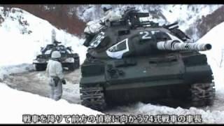 74式戦車 第1戦車群 陸上自衛隊 2