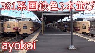 getlinkyoutube.com-さよなら381系国鉄特急色 3編成並び 福知山駅