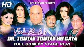 getlinkyoutube.com-DIL TOUTAY TOUTAY HO GAYA (FULL DRAMA) - BEST PAKISTANI COMEDY STAGE DRAMA
