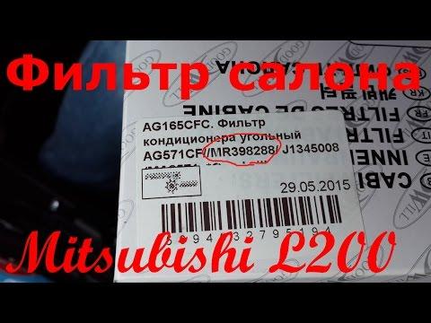 Установка/замена фильтра салона/кондиционера Mitsubishi L200