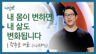 getlinkyoutube.com-[나침반] 내 몸이 변하면 내 삶도 변화됩니다 - 정주호 대표 (스타트레인)