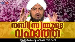നബി (സ)യുടെ വഫാത്ത് │ Islamic Speech in Malayalam │ Mullurkara Muhammadali Saqafi 2015