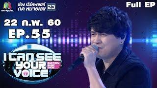 getlinkyoutube.com-I Can See Your Voice -TH | EP.55 | เป๊ก วง zeal | 22 ก.พ. 60 Full HD