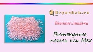 getlinkyoutube.com-Вытянутые петли спицами (Knitting. Elongated loop.)