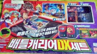 getlinkyoutube.com-슈팅 바쿠간 배틀캐리어 DX세트 손오공 장난감 배틀경기장 Sega toys