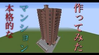 getlinkyoutube.com-【Minecraft】本格的なマンションを作ってみた
