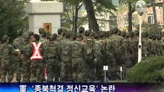 getlinkyoutube.com-軍, '종북척결 교육' 논란