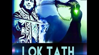 getlinkyoutube.com-Lok Tath || Alam Lohar  ll latest punjabi song ll (OFFICIAL VIDEO)