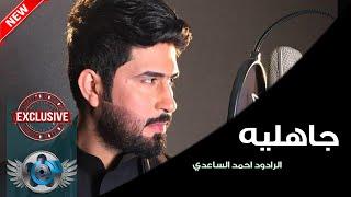 جاهلية جاهلية أحمد الساعدي