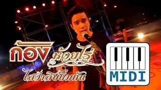 getlinkyoutube.com-ไสว่าสิบ่ถิ่มกัน - ก้อง ห้วยไร่ Midi Karaoke