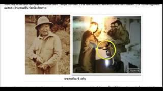 getlinkyoutube.com-ราชวงศ์ไทย กับ ขบวนการค้ายาเสพติด ตอน 1