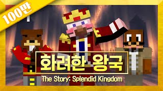 getlinkyoutube.com-양띵 [스토리 탈출맵 '화려한 왕국' 1편 / 화려한팀 제작] 마인크래프트 The Story: Splendid Kingdom