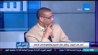 لقاء الفلكى احمد شاهين نوستراداموس العرب على قناة ten الفضائية 29 يناير 2016 ( 3)