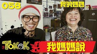 getlinkyoutube.com-[Namewee Tokok] 058 我媽媽說 My Mom Said 09-05-2016