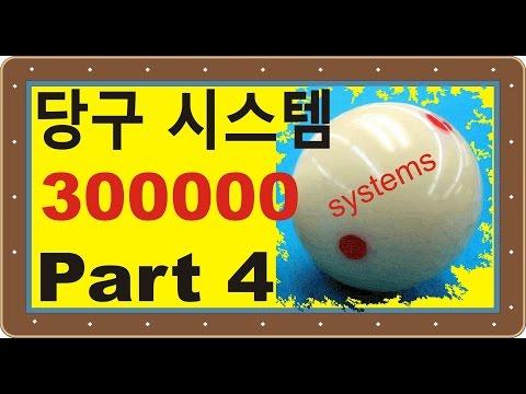 당구 레슨 - Billiards Lesson 300000, parte 4 and more lessons