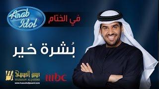 getlinkyoutube.com-حسين الجسمي - بشرة خير | 2014 Arab Idol