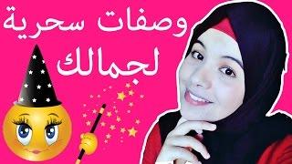 وصفات سحرية مجربة لجمال المرأة
