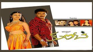 New Kannada Movie Full HD | Thunta – ತುಂಟ | Eshwar, Ektha Kosla, Sharan | Latest Kannada Movies