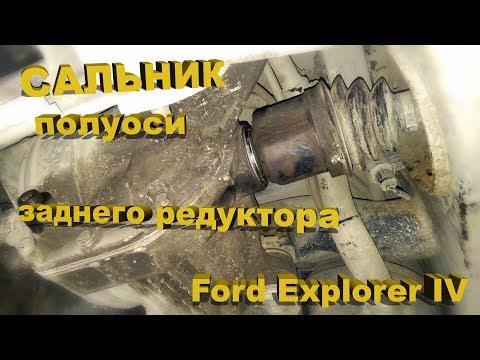 Ford Explorer IV – Как поменять сальники не снимая редуктор?!