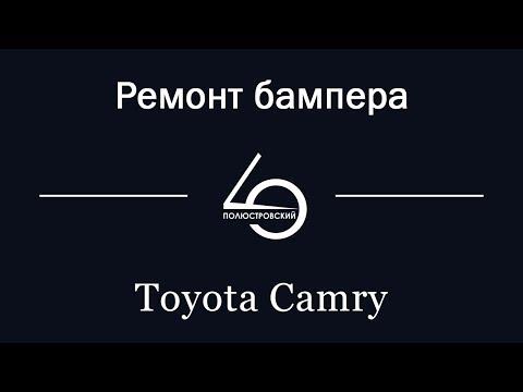 Ремонт бампера Toyota Camry