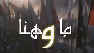 "getlinkyoutube.com-""ما وهنا"" نايف الشرهان...كلمات جهاد الترباني"