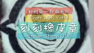 和雅菲一起做卡片Craft With Yaffil-刻刻橡皮章eraser stamp DIY(教學影片\tutorial)