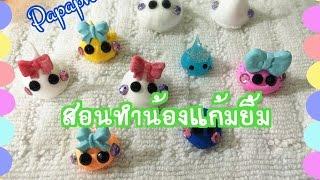 getlinkyoutube.com-สอนทำน้องแก้มยิ้ม ( Hoppe chan ) By ปาปา ภา Thailand