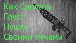 getlinkyoutube.com-Как сделать Гаусс пушку своими руками