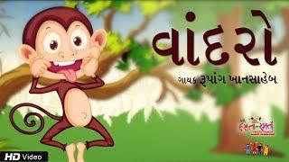 વાંદરો | Gujarati Balgeet | Fari Hasta Ramta | Rupang Khansaheb | Mehul Surti | Children Song width=