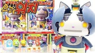 getlinkyoutube.com-요괴워치 초 로보냥 5단 합체 호걸족 식완 장난감 소개 Yokai Watch toy Unboxing & Review