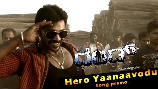 Dhand Tule Movie - Hero Yaanaavodu Song Promo