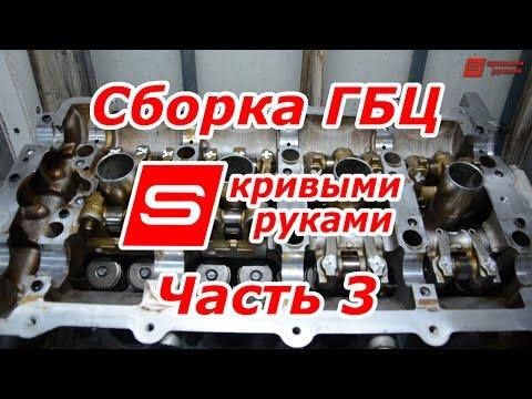 Сборка ГБЦ - часть 3