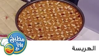 getlinkyoutube.com-مطبخ رؤيا مع نبيل - الهريسة