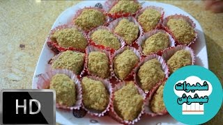 getlinkyoutube.com-حلويات حلوة الفرماج رائعة جدا مع شهيوات عيشوش