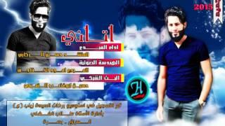getlinkyoutube.com-حسين الركابي (اتاني) قصيدة رووعة حصريا 2015