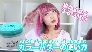 getlinkyoutube.com-染めるのにうるツヤ!?カラーバターの使い方☆エンシェールズカラーバタートリートメント How to use a color butter!! Ancels color treatment butter