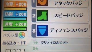 getlinkyoutube.com-【スマブラ3DS】3DSだけで改造キャラ!