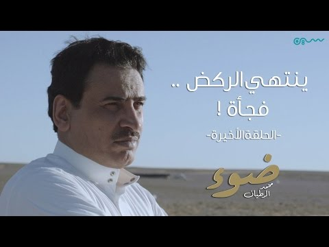 #ضوء - محمد الرطيان - الحلقة الأخيرة: يتوقف الركض فجأة ! (The Running Stops Suddenly (Eng-sub