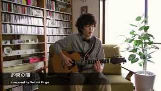 getlinkyoutube.com-約束の海 / Satoshi Gogo (伍々慧)