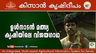 getlinkyoutube.com-Success story of inland fish cultivation by Sri. Jomy and Krishnankutty , Vamanapuram.  Episode- 634