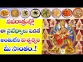 You Will be BLESSED If You Offer This as Prasad During Dussehra! | Latest Updates | VTube Telugu