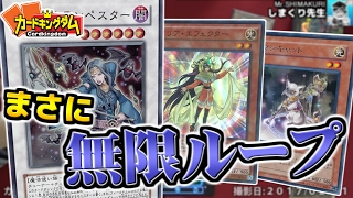getlinkyoutube.com-【#遊戯王】2ndWAVEの新規カードで無限ループ!!500ダメージの連撃!【#Yu-Gi-Oh】