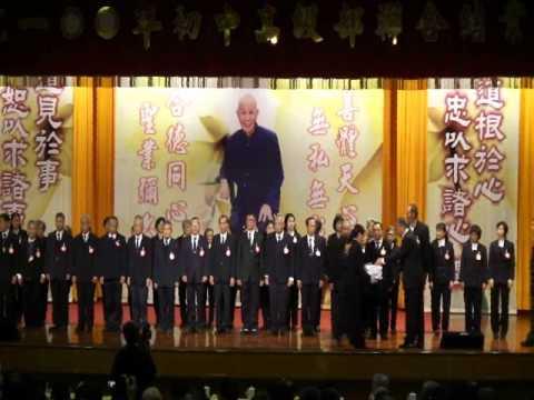 一貫道基礎忠恕2011年忠恕學院初中高級部聯合結業典禮