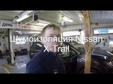 ANTI-SHUM Nissan X Trail