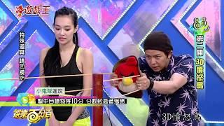 getlinkyoutube.com-娛樂百分百2015.06.27(六) 百分百遊戲王